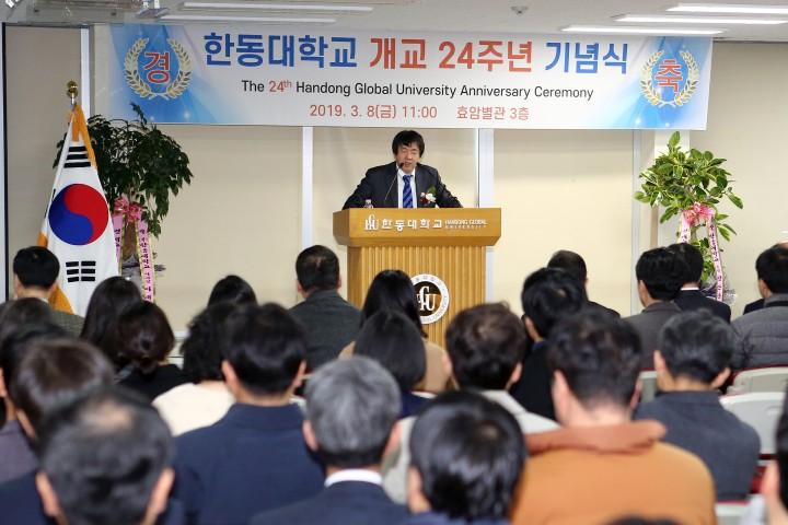 개교 24주년 기념식에서 장순흥 총장이 기념사를 하고 있다.