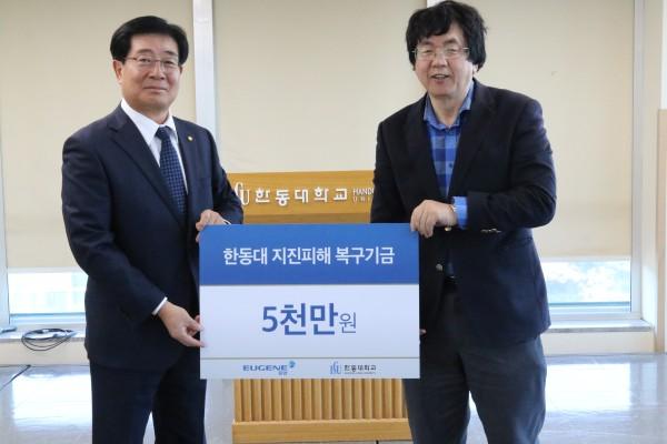 (사진)(주)동양 백의현 대표이사(사진 왼쪽)와 한동대 장순흥 총장