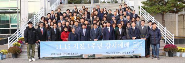 (사진1)11.15 지진 1주년 감사 예배를 마친 후 다 함께 기념사진을 찍고 있다