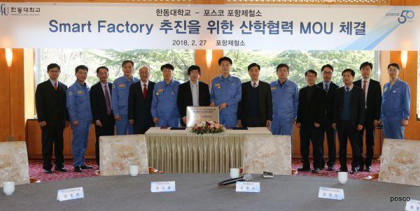 (사진1)장순흥 한동대 총장(왼쪽에서 일곱 번째)과 오형수 포항제철소장(왼쪽에서 여덟 번째)을 비롯한 두 기관 관계자들이 참석한 가운데 협약식을 했다