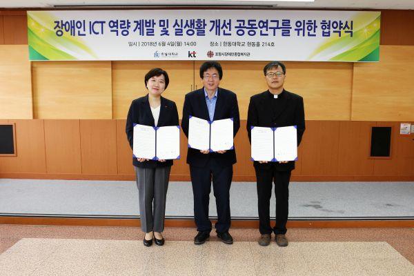 (사진1)이선주 KT 홍보실 지속가능경영단장, 장순흥 총장, 전상규 포항시장애인종합복지관 관장(왼쪽부터)