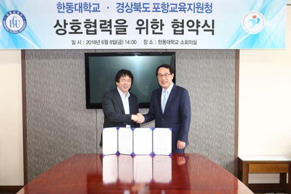 (사진1)한동대 장순흥 총장과 포항교육지원  김영석 교육장(왼쪽부터)
