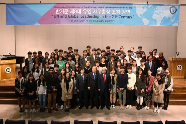 (사진3)반기문 제8대 유엔 사무총장, 장순흥 한동대 총장, 김영길 유엔아카데믹임팩트(UNAI) 한국협의회장(한동대 명예총장)과 특강 참석자들이 함께 기념사진을 찍고 있다
