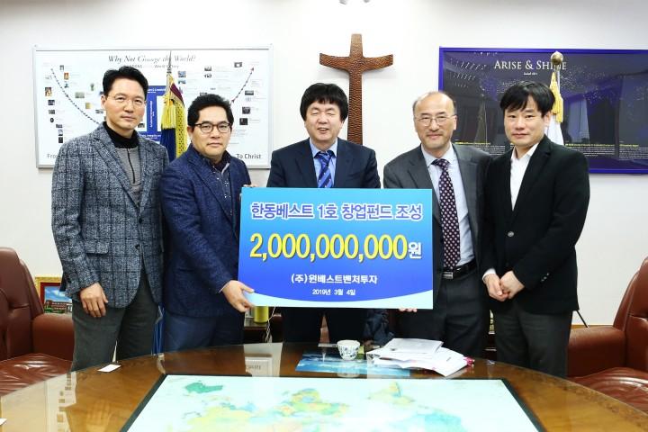 (사진1)  한동대 장순흥 총장과 윈베스트 이택수 대표 등이 '한동베스트 1호' 20억원 창업 펀드 조성 기념 촬영을 하고 있다.