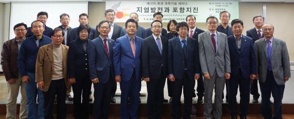(사진)한동대학교 경북 동해안 에너지·환경 융합인재 양성사업단이 개최한 '에너지·환경 과학기술 세미나: 지열발전과 포항지진'에 참석한 내·외빈 및 관계자들이 기념사진을 찍고 있다