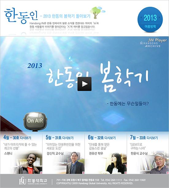 한동인 2013-1